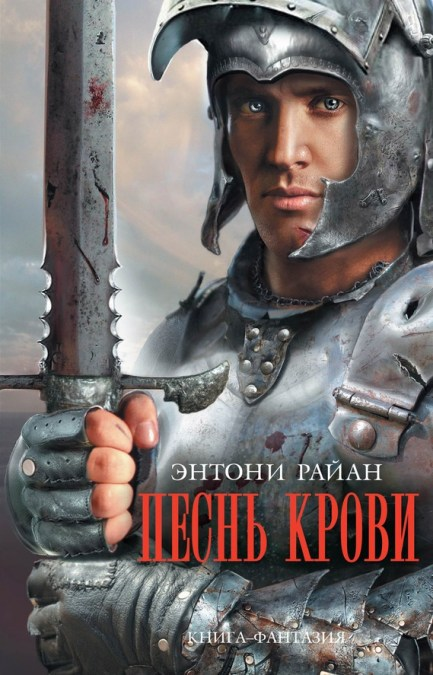 Blood Song Russian cover