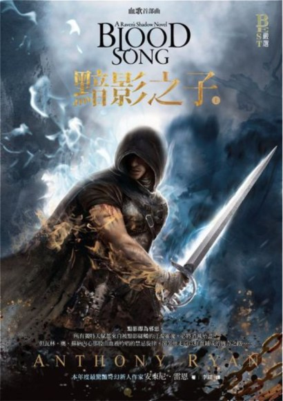 Blood Song Taiwan cover
