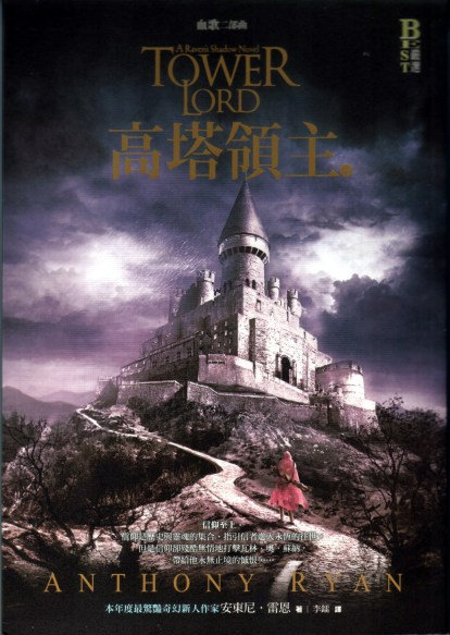 Tower Lord Taiwan cover