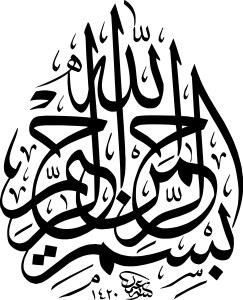 Kalligrafie der Eröffnungsformel Basmala, »Im Namen Gottes, des Barmherzigen, des Gnädigen«, die den einzelnen Koransuren voransteht