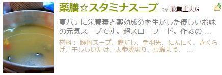 薬膳☆スタミナスープのレシピの画像