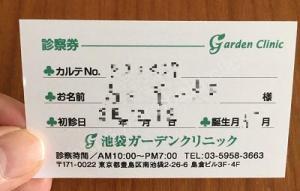 ガーデンクリニック診察券
