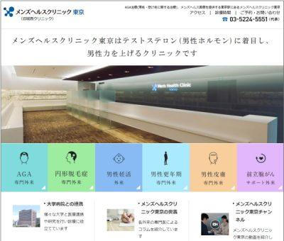 メンズヘルスクリニック東京_TOP