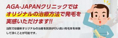 AGA JAPANクリニック治療方法