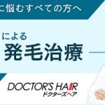ドクターズヘア_サイトTOP