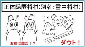 Snow-Shogi-Title