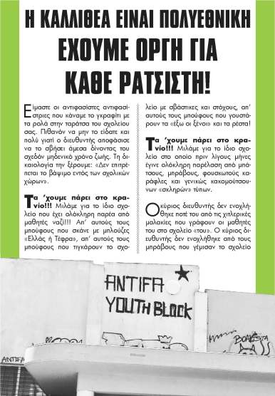 proklayout_1οlykio_Page_1