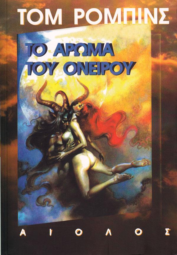arwma-oneirou