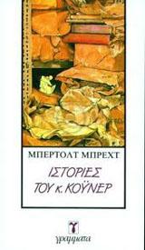 istories-tou-koyner