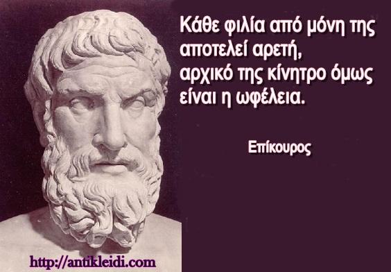 Epicurus-filia1