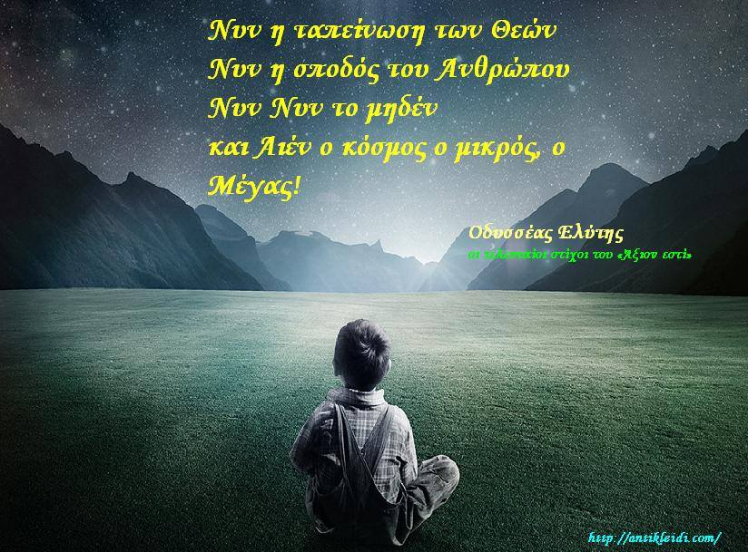 Αποτέλεσμα εικόνας για ρητα ποιητων για ΠΑΙΔΙΑ