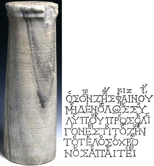 seikilos-epitaph