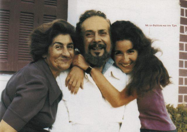 Με την Φαλίτσα και την κόρη τους, την Ερη