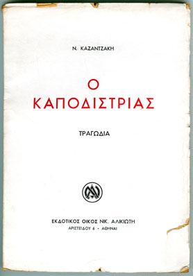 kapodistrias1946