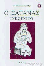satanastiforos