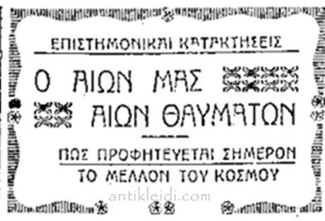 13111928makedonia2