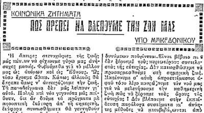 makedonia_1928_posnazisis