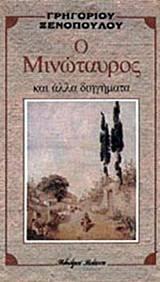 o-minotauros-kai-alla-diigimata