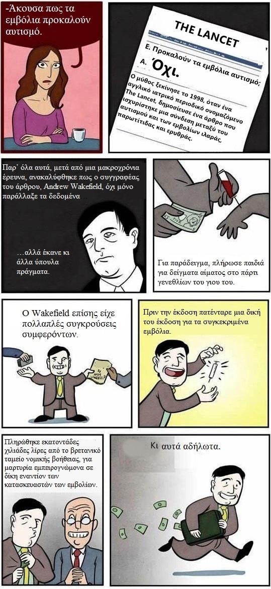 vaccines4