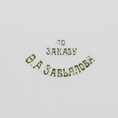 """Тарелочки с клеймом в тесте Ф и маркой """"По заказу Ф.А. Завьялова"""""""
