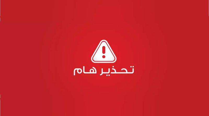 وزارة الصحة تحذر الجمهور من شراء الأدوية والمكملات الغذائية عبر الانترنت