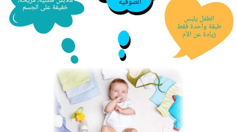 ثياب الطفل حديث الولادة