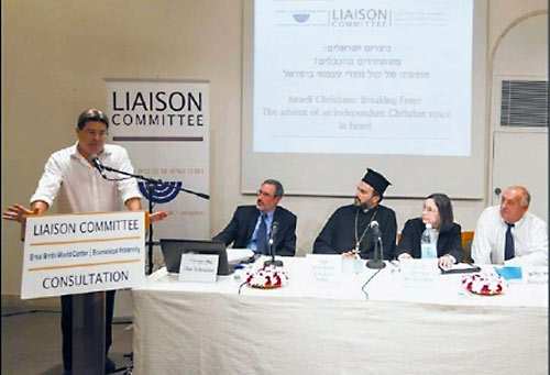 Liaison Committee of B'nai B'rith World Center in Jerusalem