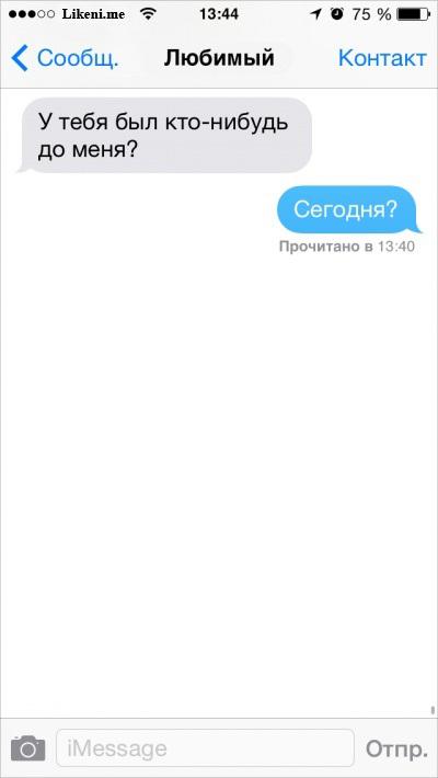 Отношения в СМСках. 25 жизненных сообщений!