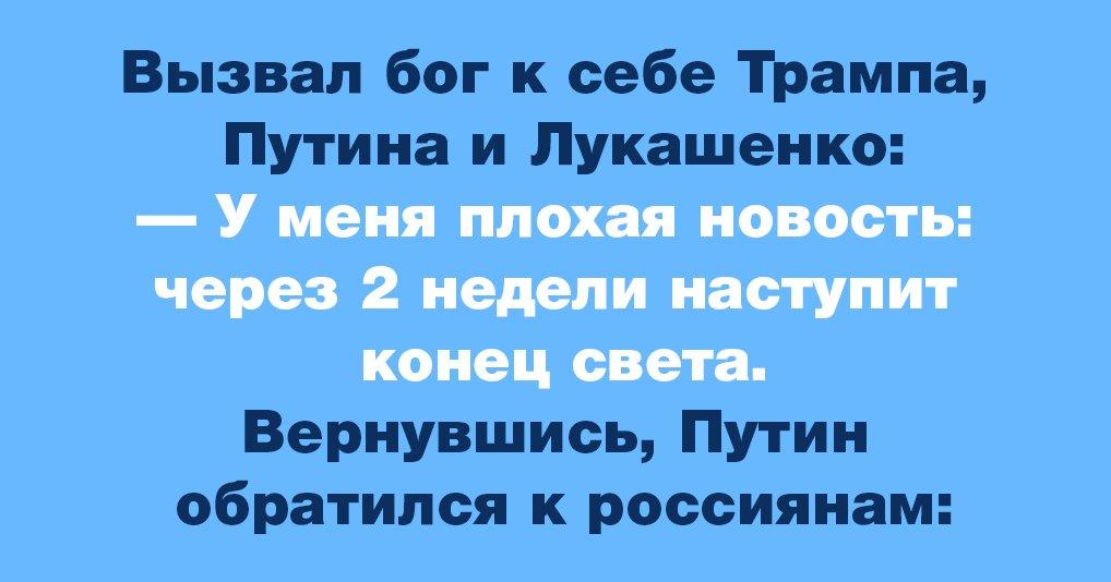 Вызвал бог к себе Трампа, Путина и Лукашенко… Отличный анекдот!