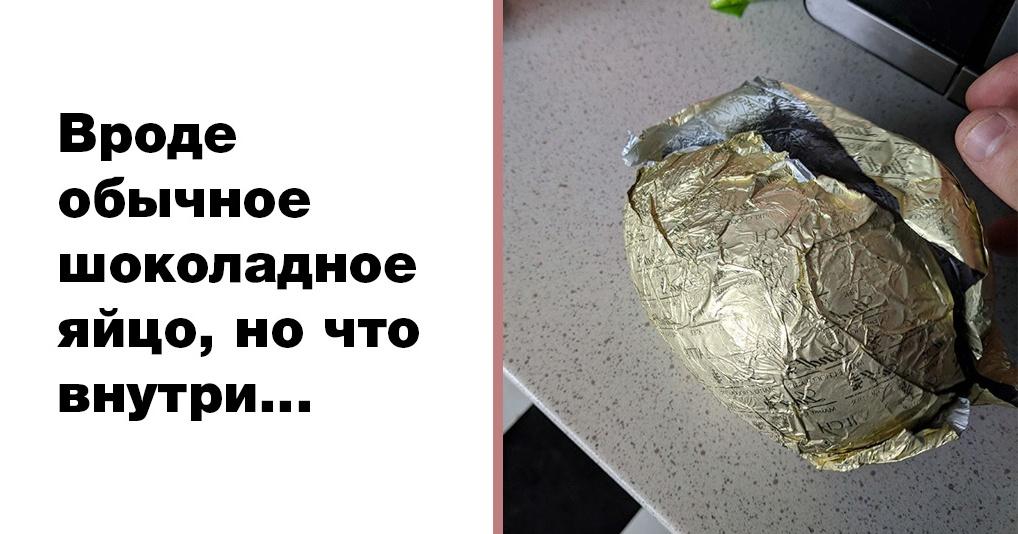 Дело-то было 1 апреля: парень приготовил для девушки пасхальный подарок – шоколадное яйцо