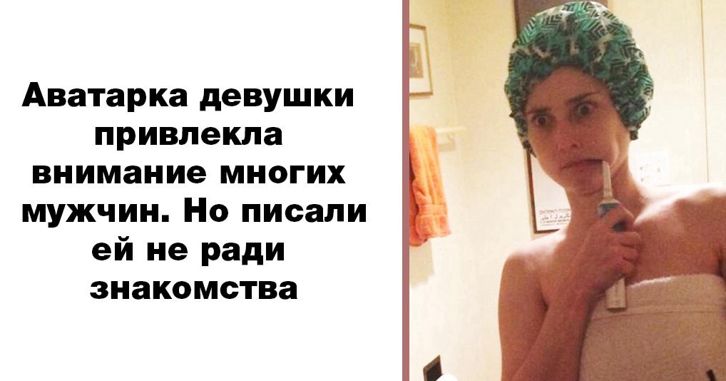 Необычная фотография привлекла к девушке внимание мужчин на сайте знакомств