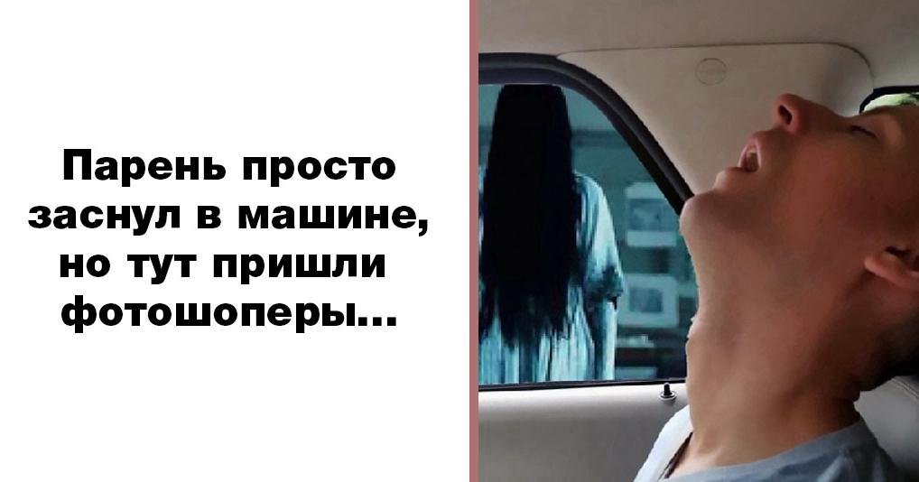 Парень заснул в машине, а его подруга устроила фотошоп-батл с его снимком