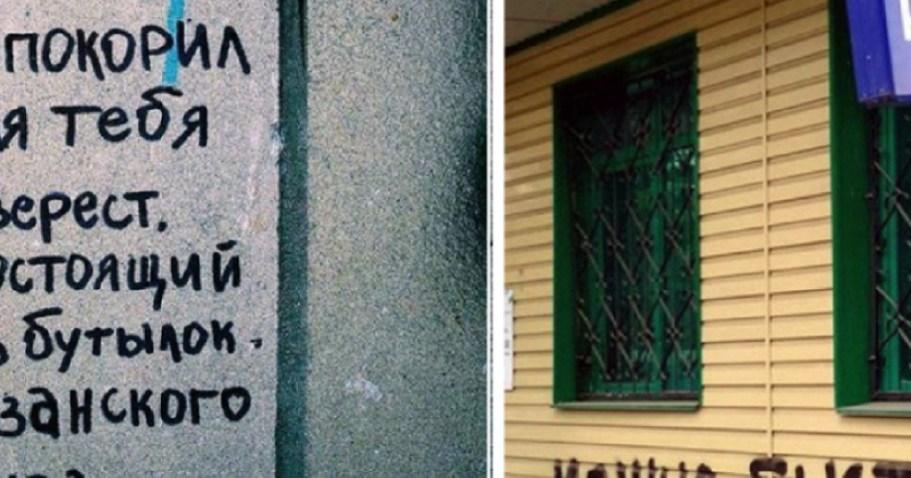 Интересные и смешные вандальные надписи