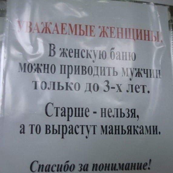 20 забавных и метких объявлений, которые могли написать только в России