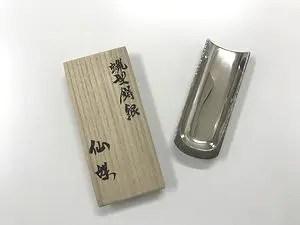 森川賢道作 蝋型鋳銀・仙媒
