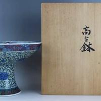 村上玄輝作 伊万里焼「染錦唐子絵高台鉢」