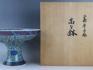 村上玄輝「染錦唐子絵高台鉢」