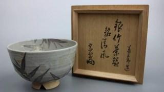 永樂善五郎作 銀竹茶碗