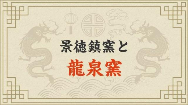 景徳鎮窯と龍泉窯
