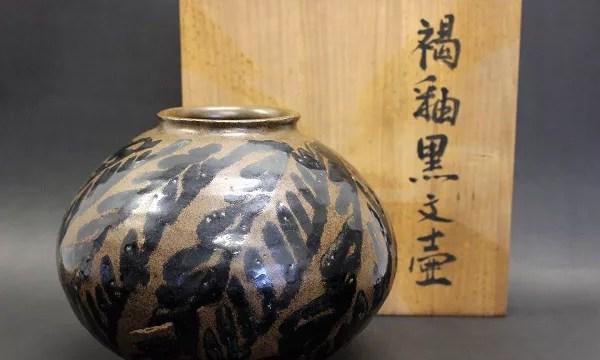 原清作 褐釉黒文壺