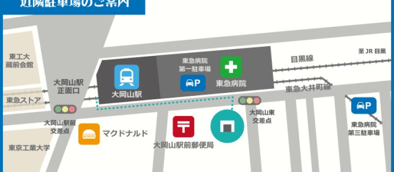 買取福助 大岡山店近隣駐車場のご案内