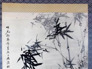 滝和亭筆 水墨画竹林図
