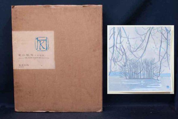 東山魁夷 代表画集 木版画