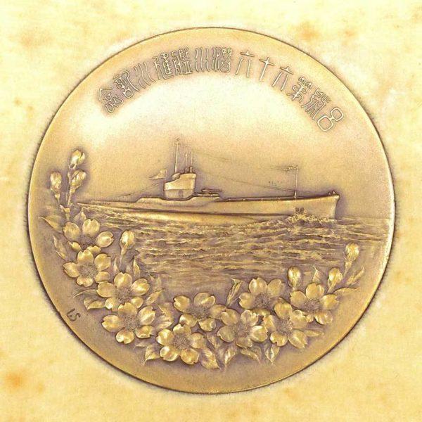 呂号第六十六潜水艦進水記念メダル