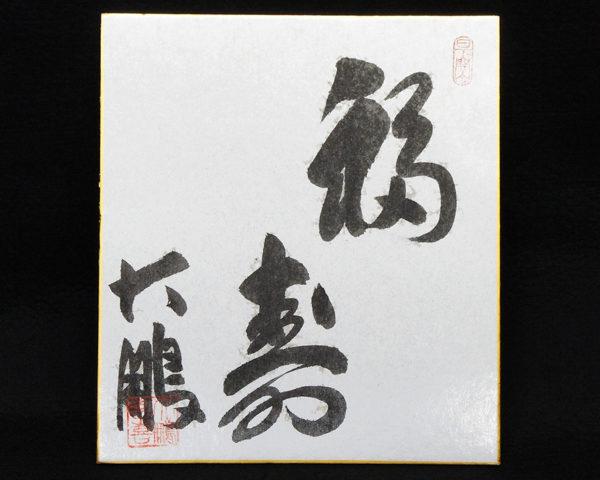 大鵬 サイン