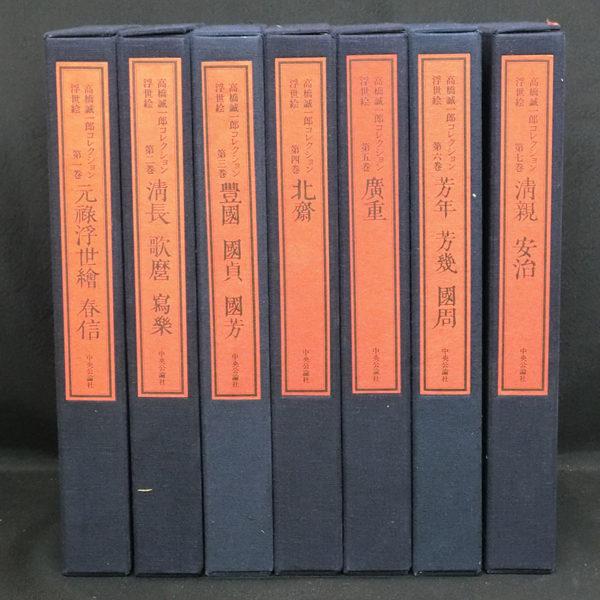 高橋誠一郎コレクション 全7巻