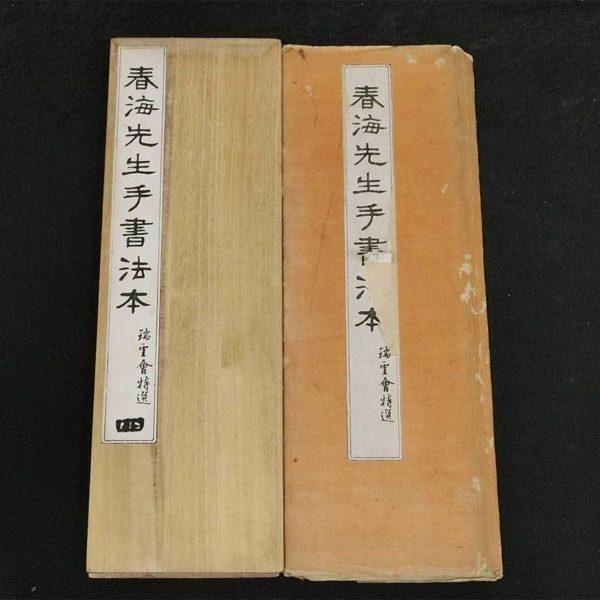 豊道春海 「春海先生手書法本」