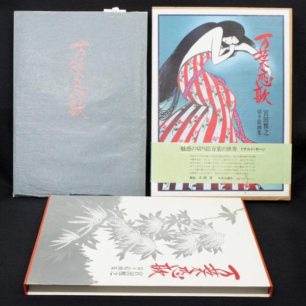 宮田雅之 サイン献辞入り 切り絵画集