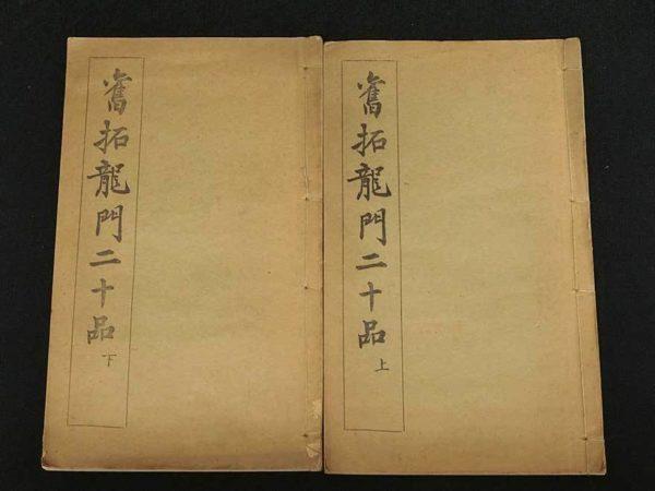寫拓 龍門二十品 上海有正書局