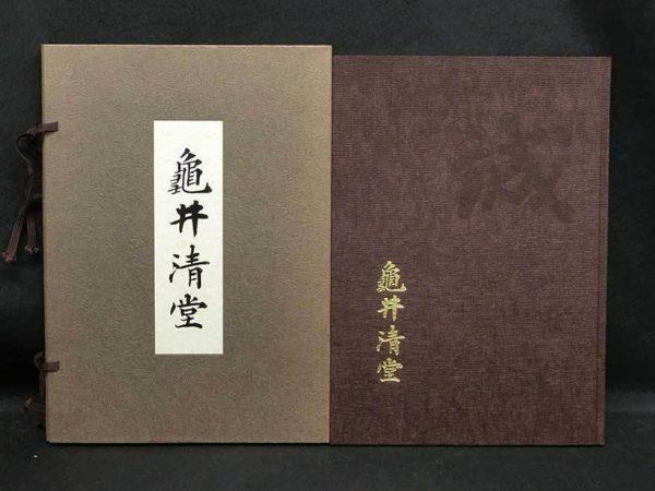 亀井清堂 作品集